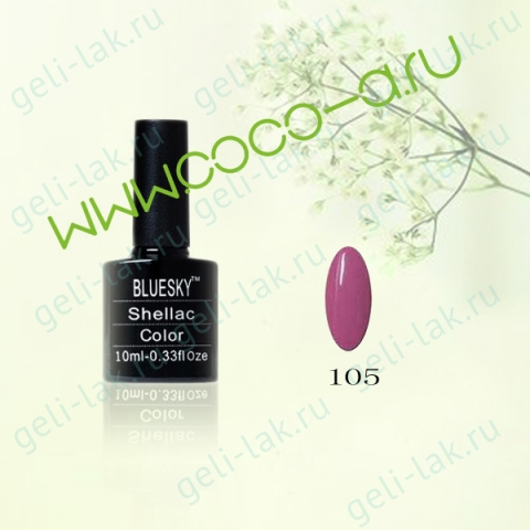 Shellac BLUESKY Color цвет 105#