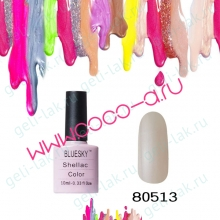 Shellac BLUESKY 80501-80587 цвет 80513